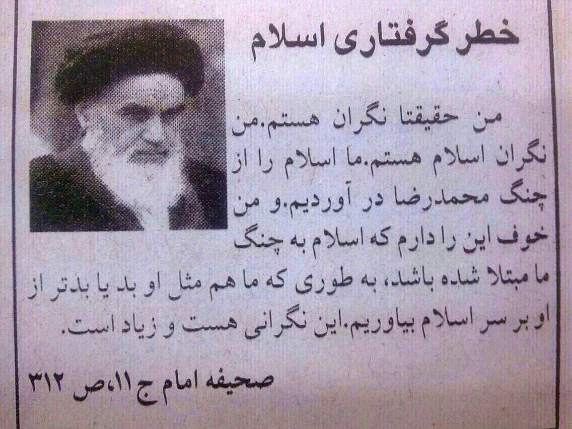Image result for اسلام در خطر است